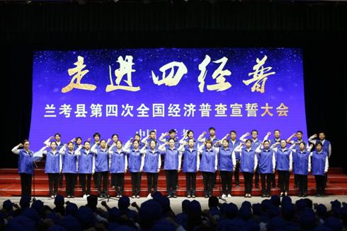 兰考县隆重举行第四次全国经济普查宣誓大会