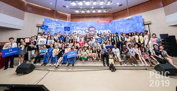 """""""2019(第三届)青少年公益创新国际挑战赛""""(PBIC2019)决赛在京成功举办-焦点中国网"""