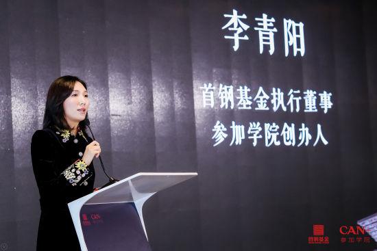 李青阳,首钢基金执行董事、参加学院创办人